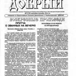 Вышел очередной номер газеты «Пастырь добрый»