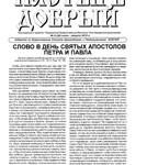Издан очередной выпуск газеты «Пастырь добрый»