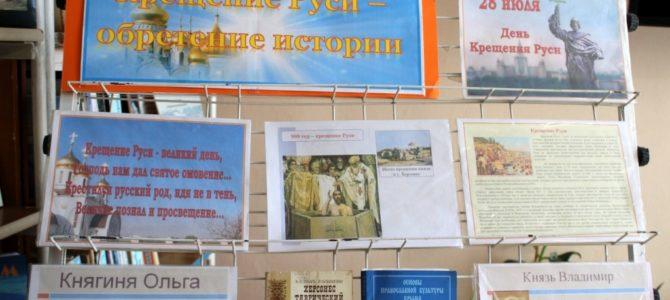 Торжества в Джанкойской епархии к 1030-летнему юбилею Крещения Руси