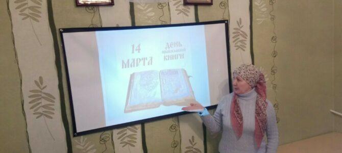 Урок ко Дню православной книги в воскресной школе Свято-Георгиевского храма