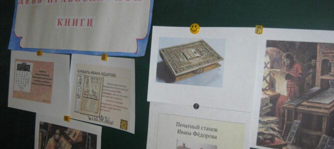Урок ко Дню православной книги Джанкойской школе-интернате