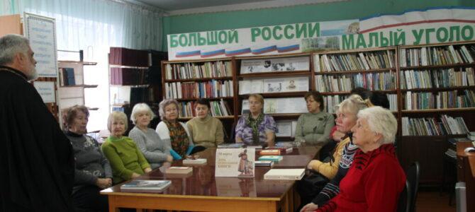 """Встреча """"Значение православной книги в жизни верующего человека"""" в п. Советском"""