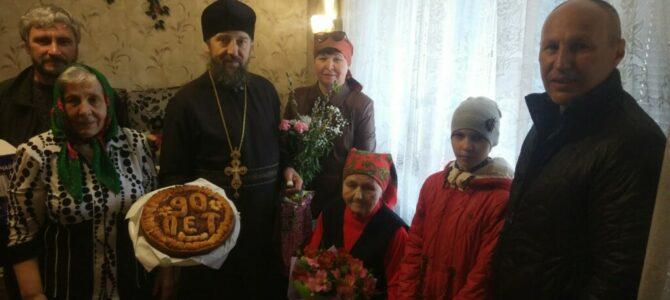 Община Свято-Казанского храма поздравила с 90-летием юбиляршу