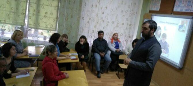 Беседа с родителями третьеклассников в Раздольненской школе-лицее №1