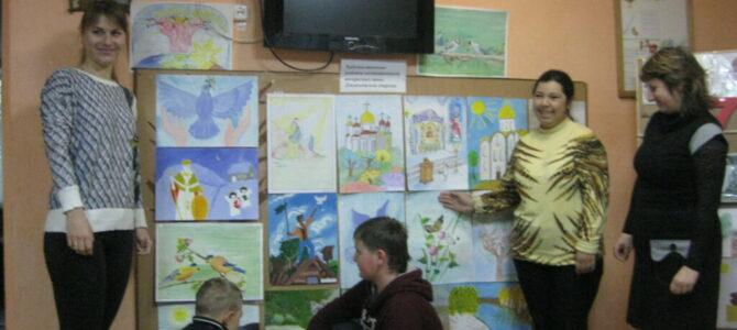 """В реабилитационном центре """"Солнышко"""" организована выставка детских православных рисунков"""