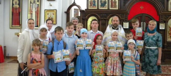 Вручены табеля успеваемости ученикам воскресной школы Свято-Казанского храм