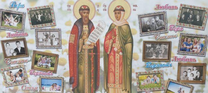 День семьи, любви и верности в п. Нижнегорском