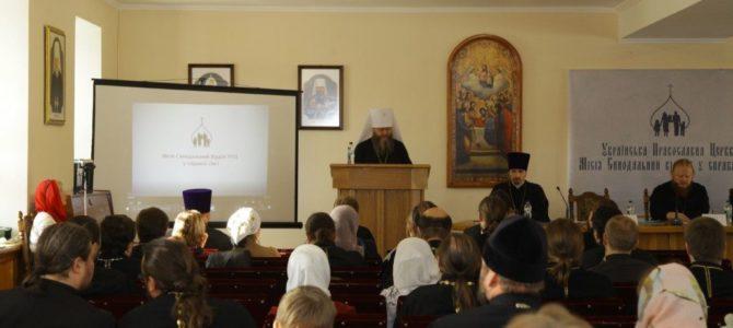 Состоялась VII Всеукраинская конференция руководителей епархиальных отделов по делам семьи