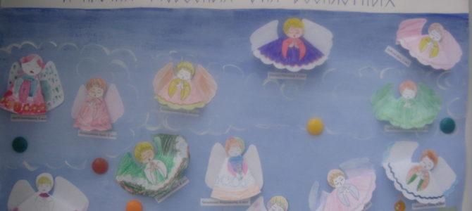 Открытое занятие в школе-интернате, посвященное Собору Архистратига Михаила