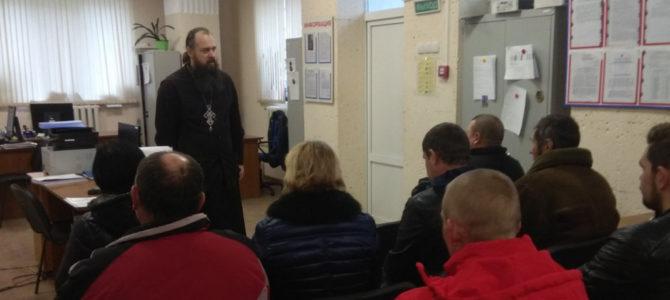 Встреча сотрудника епархиального отдела по тюремному служению с условно осужденными