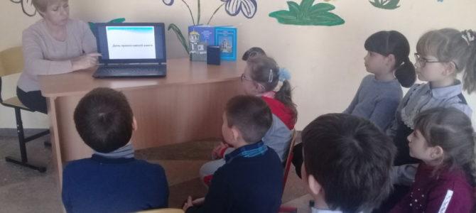Открытый урок ко Дню православной книги в воскресной школе Покровского храма