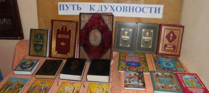 День православной книги в воскресной школе Свято-Михайловского храма