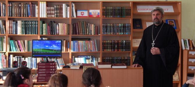 В Красноперекопской школе №1 прошел урок, посвященный Дню православной книги