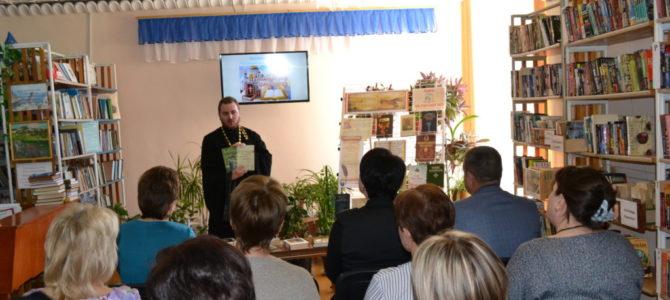 Выставка-беседа «Книжный мир православия» в п. Раздольном