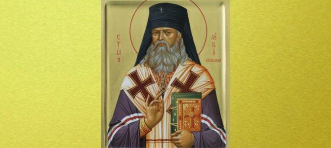 День памяти свт. Луки Крымского