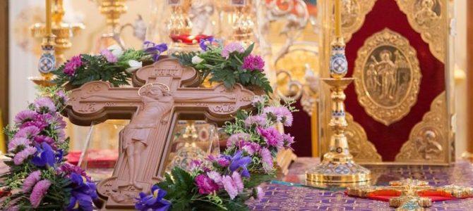Праздник Происхождения Честны́х Древ Животворящего Креста Господня
